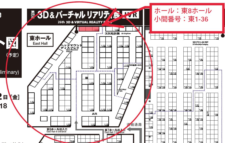 産業用3Dバーチャルリアリティ展示会