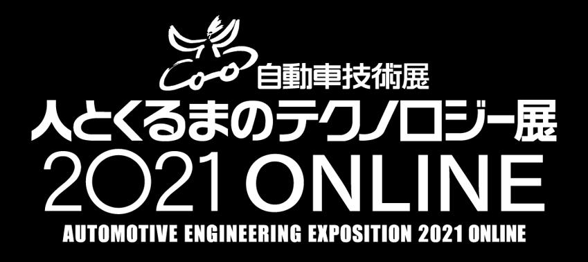 人とくるまのテクノロジー展オンライン2021 出展・講演のご案内 5/26(水)~7/30(金)