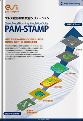 catalog-pam-stamp