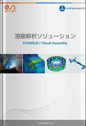 catalog-sysweld-assembly